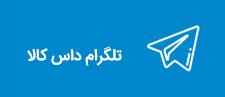 تلگرام داس کالا